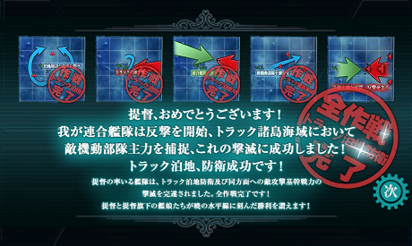 20150208_ALLCLEAR.png