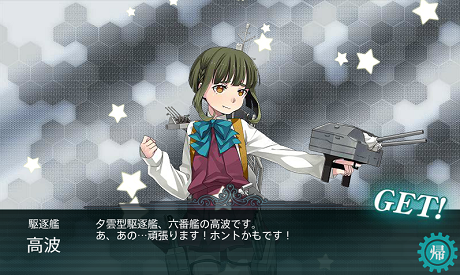 20150510_takanami.png