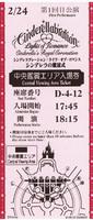 LOR_ticket.jpg