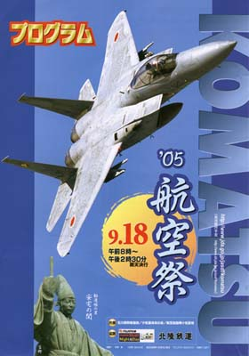komatu2005.jpg